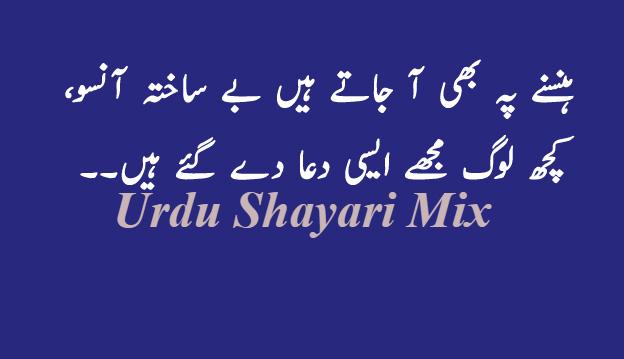 Hindi shayari | Urdu shayari | Aansu shayari