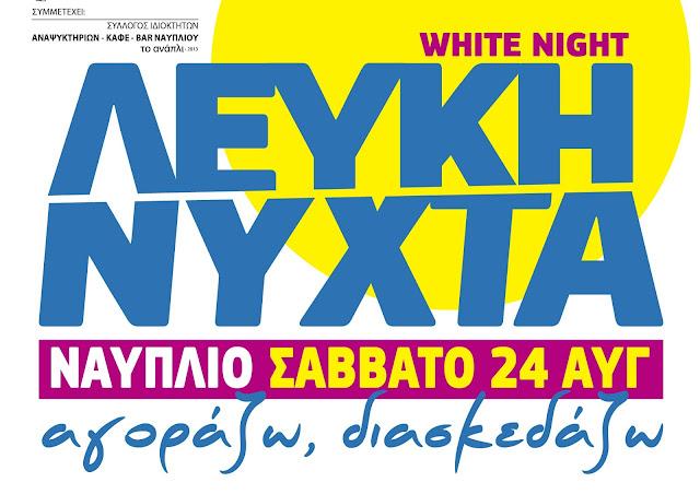 """Το Ναύπλιο υποδέχεται το Σάββατο την """"2η Λευκή Νύχτα"""""""