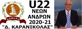 """ΤΡΟΠΟΠΟΙΗΤΙΚΗ  ΕΙΔΙΚΗ ΠΡΟΚΗΡΥΞΗ ΤΟΥ ΠΡΩΤΑΘΛΗΜΑΤΟΣ ΝΕΩΝ ΑΝΔΡΩΝ """"Δ. ΚΑΡΑΝΙΚΟΛΑΣ"""" 2020-21(ΠΑΡΑΣΚΕΥΗ 4.12.20 Η ΝΕΑ ΗΜΕΡΟΜΗΝΙΑ ΛΗΞΗΣ ΣΥΜΜΕΤΟΧΩΝ)"""