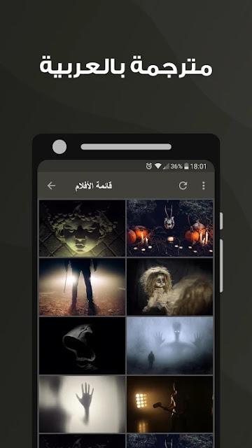 أفلام مترجمة بالعربية مجانا