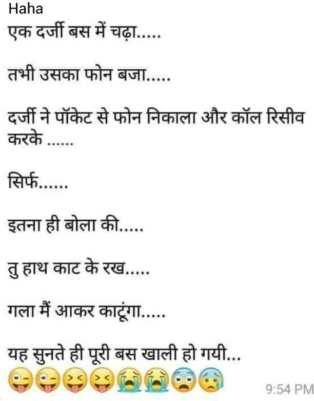 Ek Darji Bas Me Chada Joke of The Day in Hindi !