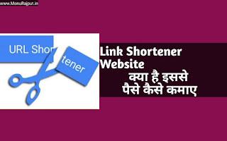 Link Shortener Website क्या है इससे पैसे कैसे कमाए