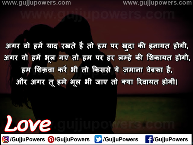 hate love status shayari