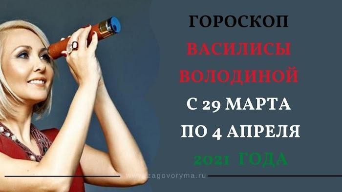 Гороскоп Василисы Володиной на неделю с 29 марта по 4 апреля 2021 года