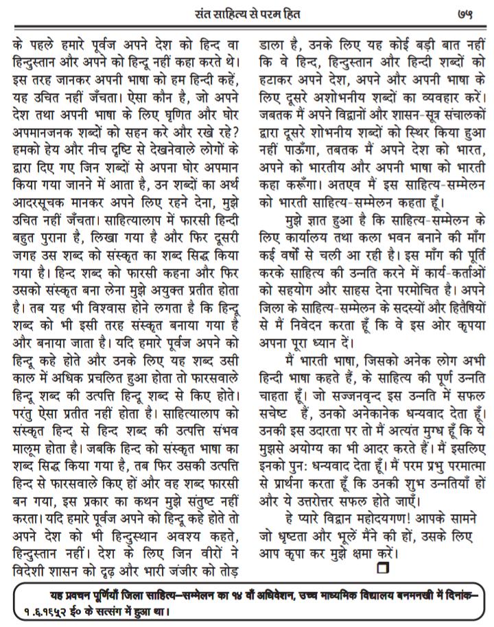 S21, Importance of our country India, Bhasha-Bharati and our literature -सतगरु महर्षि मेंहीं अमृतवाणी। भारत देश की भाषा और साहित्य प्रवचन समाप्त