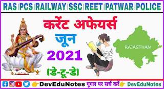 जून 2021 राजस्थान करेंट अफेयर्स