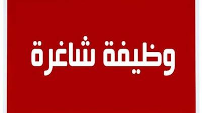 وظائف موظفي استقبال شاغرة بالبحرين