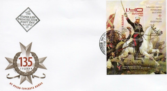 Bulgaria 2013 Joint Issue Russia 130th Russian Turkish War FDC