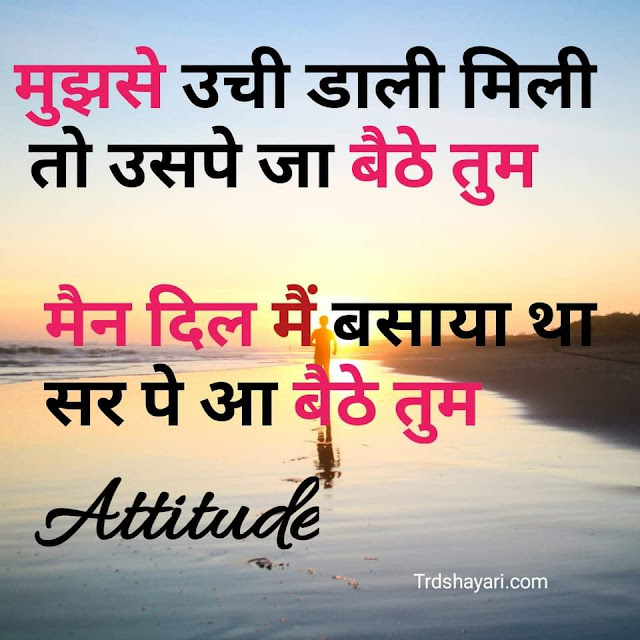 Attitude status for boys in hind.this is for attitude shayari lover.