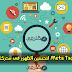 افضل كود Meta Tag لتحسين الظهور فى محركات البحث والفيسبوك لمدونات بلوجر !