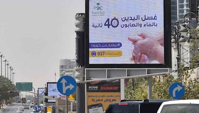 Corona virus cases in Saudi Arabia on 19th November 2020 - Saudi-Expatriates.com