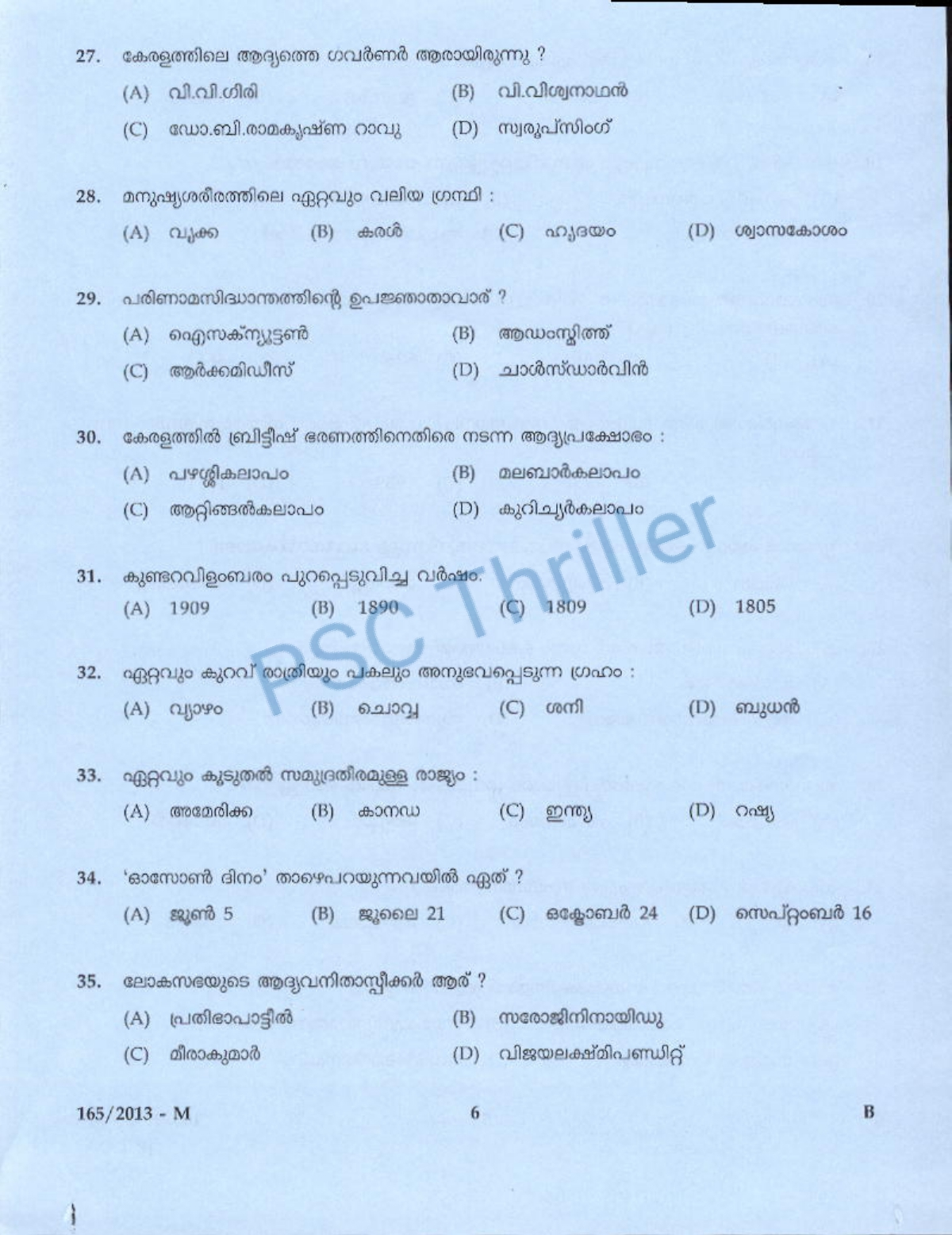 Boat Lascar Question Paper with Answer Key  (165/2013)