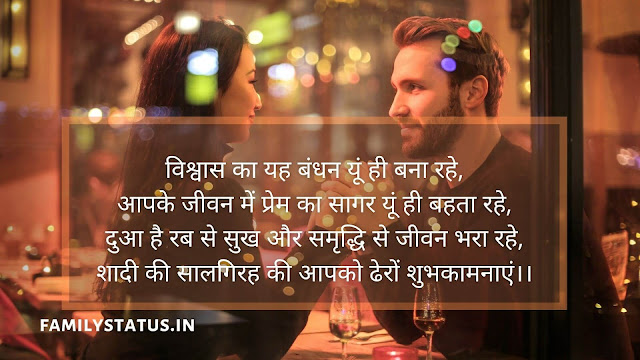 best Marriage anniversary wishes in hindi