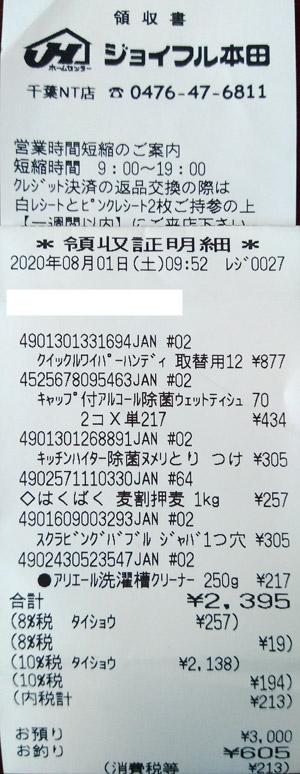 ジョイフル本田 千葉ニュータウン店 2020/8/1のレシート