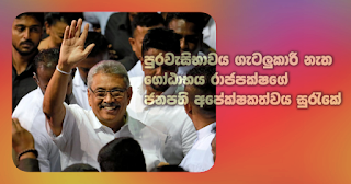 Citizenship ... no problem -- aspirations of Gotabhaya Rajapaksa ... safeguarded