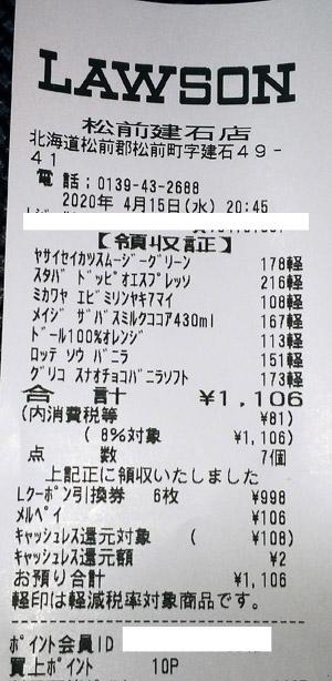 ローソン 松前建石店 2020/4/15 のレシート