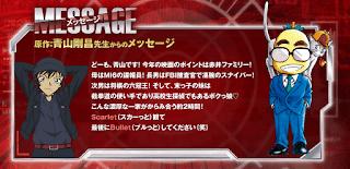 "Hellominju.com: 名探偵コナン 劇場版『緋色の弾丸』 | Detective Conan The Movie ""THE SCARLET BULLET"" | Hello Anime !"