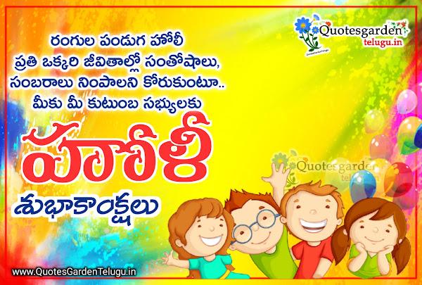Happy Holi 2021 Telugu wishes kavithalu