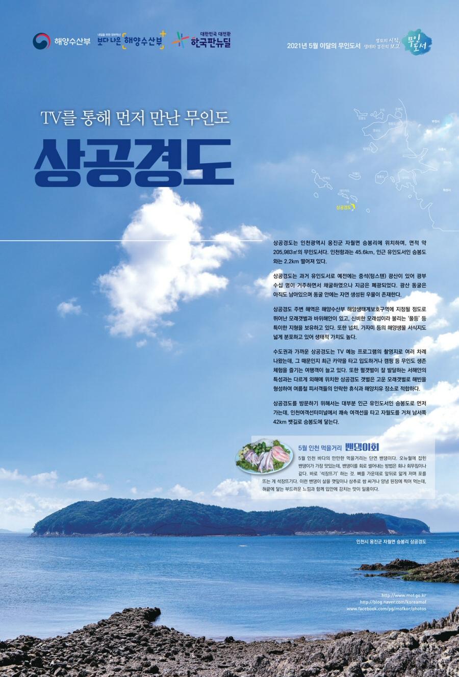 2021년 5월 이달의 무인도서 인천 옹진군 '상공경도' 선정
