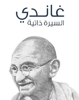 سيرة المهاتما غاندي pdf