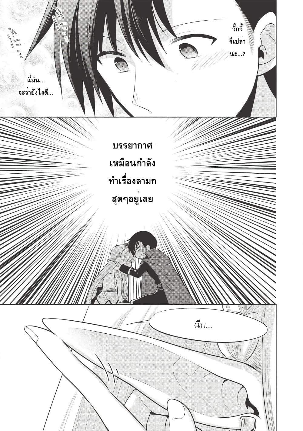 อ่านการ์ตูน Maou no Ore ga Dorei Elf wo Yome ni Shitanda ga Dou Medereba Ii ตอนที่ 29 หน้าที่ 9