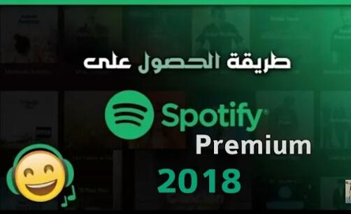 طريقة الحصول على تطبيق Spotify كامل  مهكر (إستماع و تحميل) 2018
