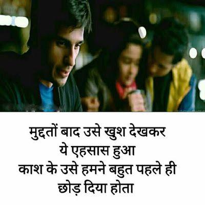 Hindi Dard Shayari on Love