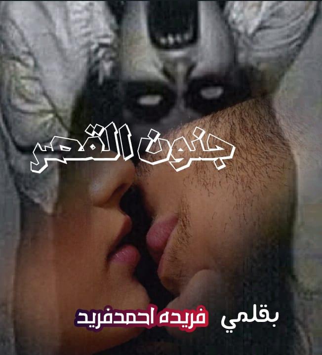 حصرياً على موقع المجد للقصص والحكايات رواية جنون القصر الفصل الخامس الكاتبة فريده احمد