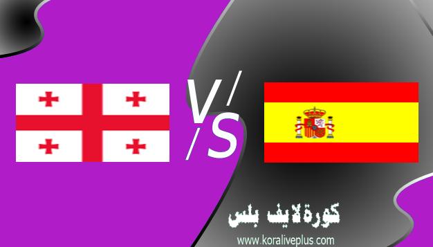 مشاهدة مباراة اسبانيا وجورجيا بث مباشر اليوم كورة لايف 28-03-2021 في تصفيات كأس العالم 2022