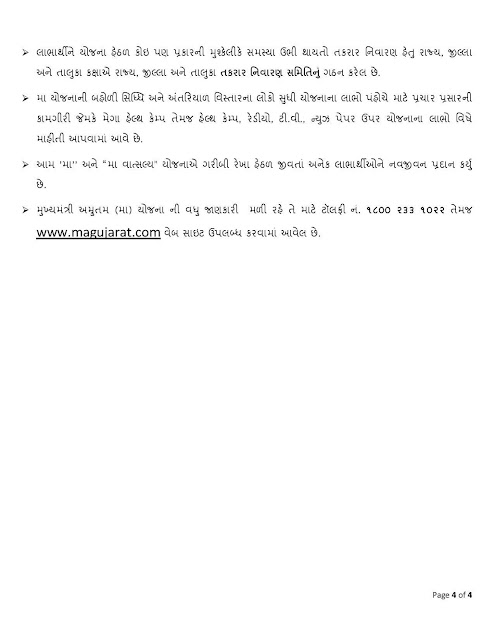 Mukhyamantri Amrutam (MA) Vatsalya Yojana Gujarat
