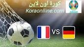 مشاهدة مباراة المانيا مع فرنسا اليوم يورو 20/21م