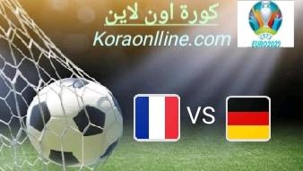مباراة المانيا مع فرنسا اليوم