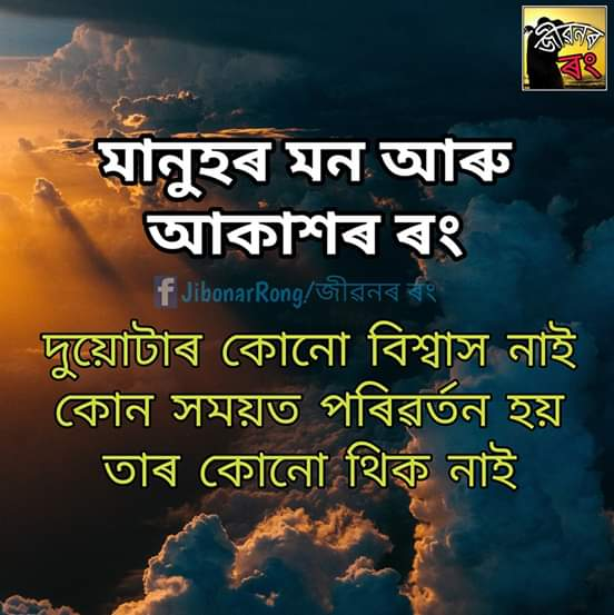 Some Assamese Quotes On Life With Images And Shayari 😍