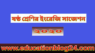 ষষ্ঠ শ্রেণির ইংরেজি সাজেশন ২০২০ |Class six English Suggestion 2020 | ৬ষ্ট শ্রেণির ইংরেজি সাজেশন ২০২০