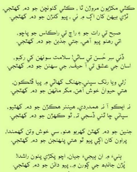rashid morai poetry3