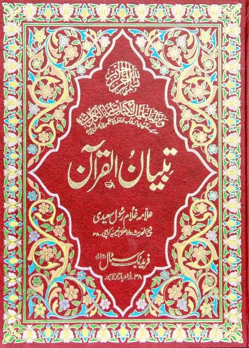 maariful quran urdu