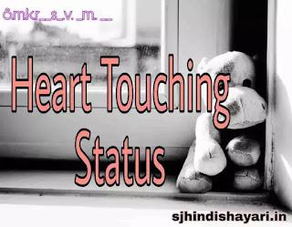 Heart touching status 2020 in hindi