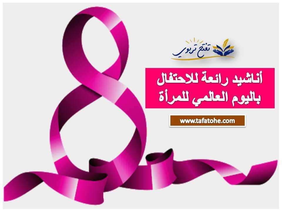 أناشيد رائعة للاحتفال باليوم العالمي للمرأة