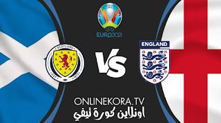 مشاهدة مباراة إنجلترا وإسكوتلندا القادمة بث مباشر اليوم  18-06-2021 في بطولة أمم أوروبا