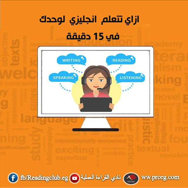 كيف تتعلم الانجليزية فى 15 دقيقه يوميا !