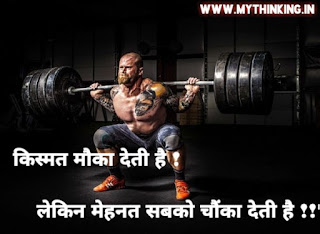 Motivational Quotes in hindi, Motivational status in hindi