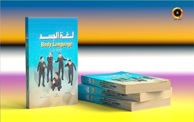 تحميل كتاب لغة الجسد