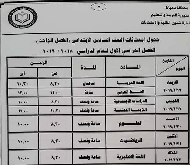 جدول امتحانات الصف السادس الابتدائي محافظة دمياط 2019 الفصل الواحد