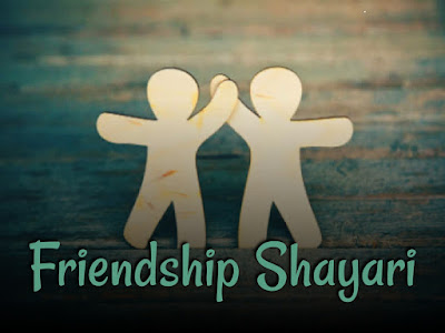 [Funny] Friendship Shayari for Best Friend in Hindi, Dost Status, BFF SMS
