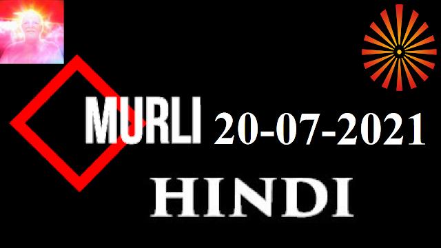 Brahma Kumaris Murli 20 July 2021 (HINDI)