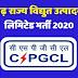 CSPGCL Mining Operation Vacancy 2020 – छत्तीसगढ़ राज्य विद्युत उत्पादन कंपनी रायपुर छत्तीसगढ़ के द्वारा अपने विभाग में रिक्त विभिन्न पदों पर सीधी भर्ती