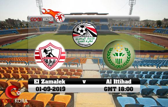 مشاهدة مباراة الزمالك والاتحاد السكندري اليوم 1-9-2019 في كأس مصر