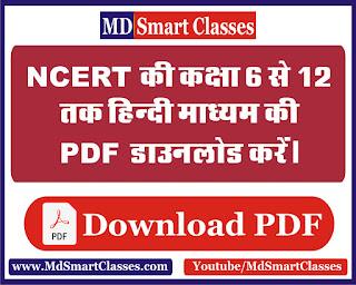 ncert, ncert books, ncert books in hindi, ncert pdf books,
