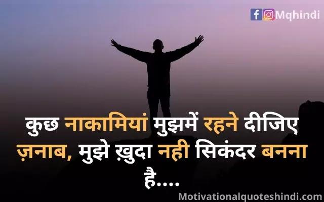 Kamyabi Ki Shayari Hindi Mai