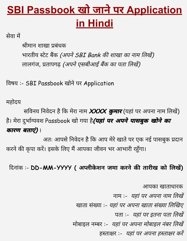 sbi-bank-passbook-kho-jane-pr-sbi-passbook-lost-application-in-hindi-farmat-ko-likhe